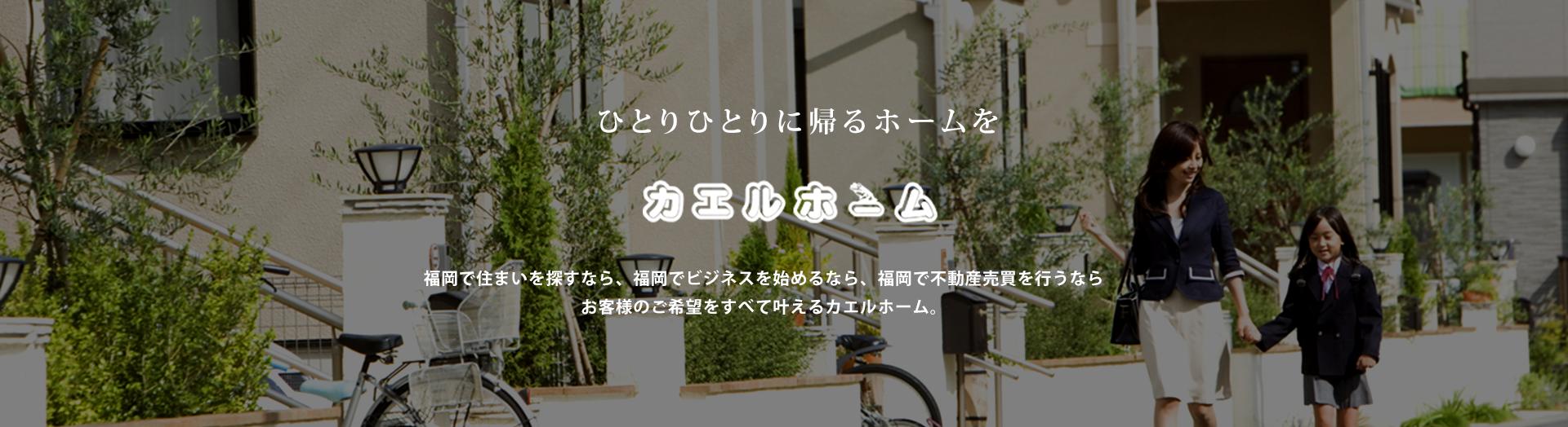 福岡のお部屋探しや不動産売買はカエルホーム