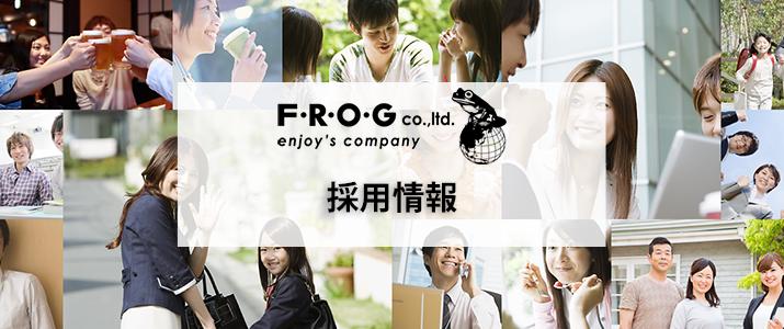 株式会社FROG 採用情報