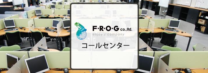 株式会社FROGのコールセンタースタッフの採用情報です。
