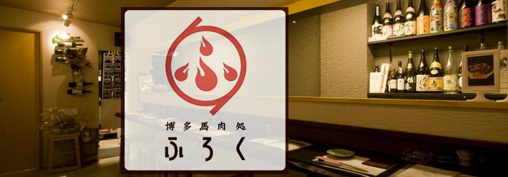 株式会社FROGの飲食店事業部の採用情報です。